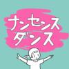 ナンセンスダンス編集部
